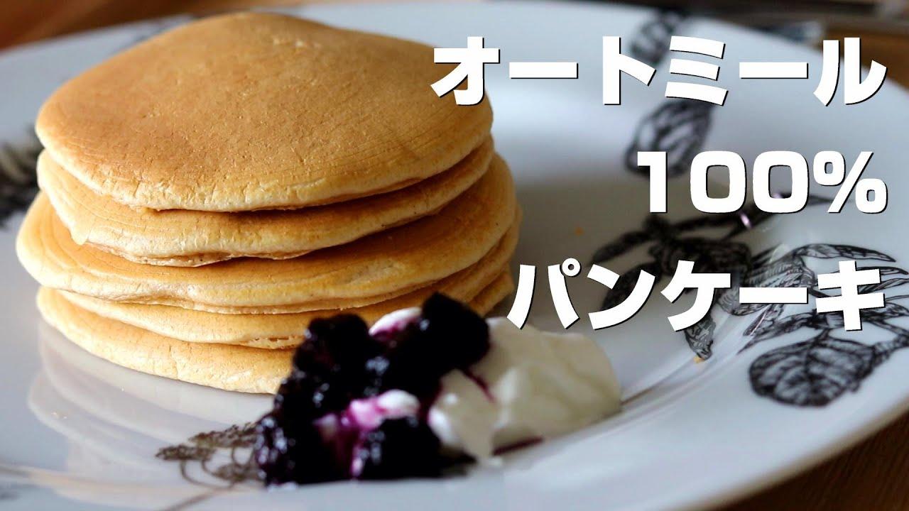 作り方 マイプロテイン パンケーキ マイプロテインパンケーキおすすめの味は?!全種類レビューしてみた!