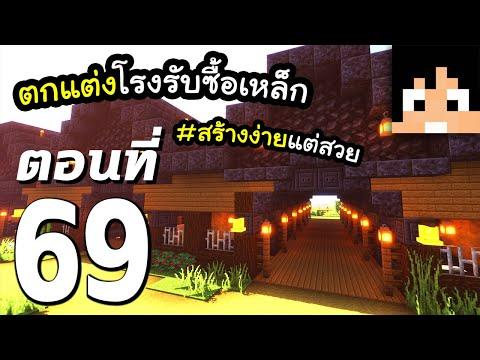 มายคราฟ 1.16: ตกแต่งโรงรับซื้อเหล็ก (ร้านค้า NPC) #69   Minecraft เอาชีวิตรอดมายคราฟ