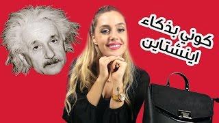 8 نصائح لتحصلي على ذكاء اينشتاين