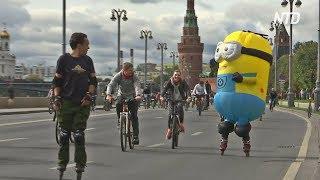 Осенний велопарад прошёл в Москве
