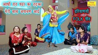आधी रात पहर का तड़का मेरी सास जगावण आई - Haryanvi Folk Song 2020   Meenakshi Mukesh