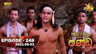 Maha Viru Pandu | Episode 248 | 2021-06-03 Thumbnail