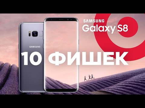 10 особенностей Samsung Galaxy S8 и Galaxy S8+