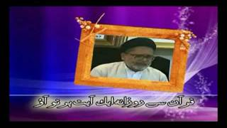 Read One Ayat Daily From Quran - Moulana Zeeshan Haider Jawadi Marhoom - Urdu