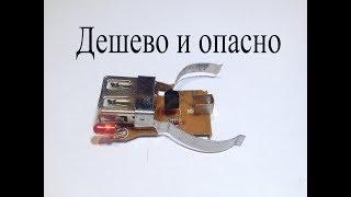 Халтурная электроника.В чем отличие дешевой электроники от дорогой.