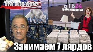 7 млрд. до получки   Новости 7:40, 03.12.2018