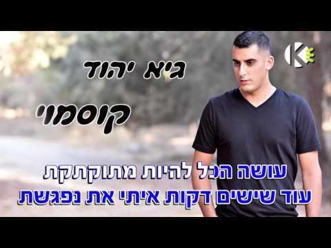 קוסמוי - גיא יהוד - שרים קריוקי