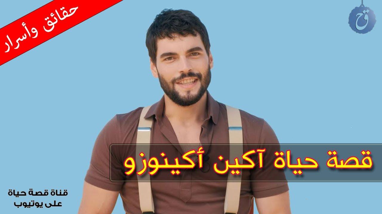 أكين أكينوزو قصة حياة واسرار النجم التركي | من هي حبيبة قلبه ؟ ومن هو الممثل السعودي الذي يشبهه ؟