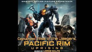 Саундтрек: Rise of the Jaegers из фильма Тихоокеанский рубеж 2.