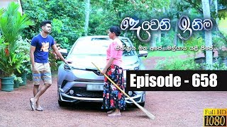 Deweni Inima | Episode 658 15th August 2019 Thumbnail