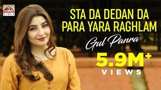 GUL PANRA | Sta Da Dedan Da Para Yara Raghlam | Pashto Songs | Must Watch | Full HD 1080p
