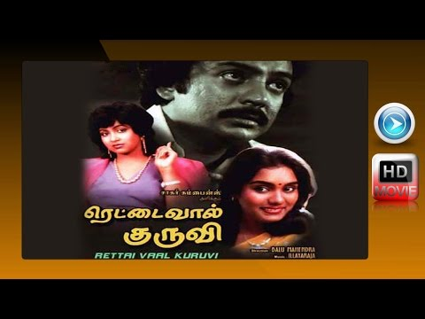 Tamil Full Movie | Rettai Vaal Kuruvi | 2015 Upload