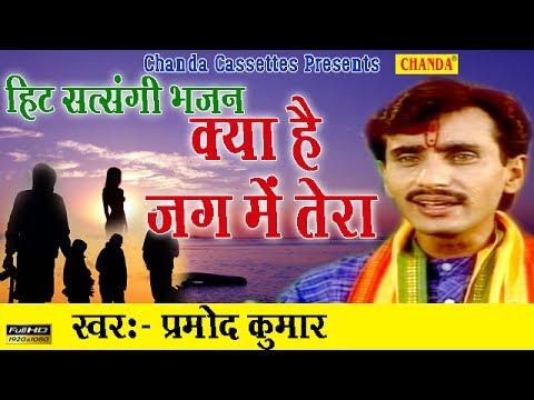 हिट सत्संगी भजन : क्या है जग में तेरा || Pramod Kumar || Most Popular Satsangi Nirgun Bhajan