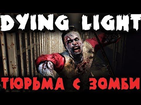 Тюрьма с зомби - Dying Light (Prison Heist)