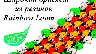 Rainbow loom tutorial: wide bracelet. Широкий браслет из резиночек на крючке: подробный видео урок