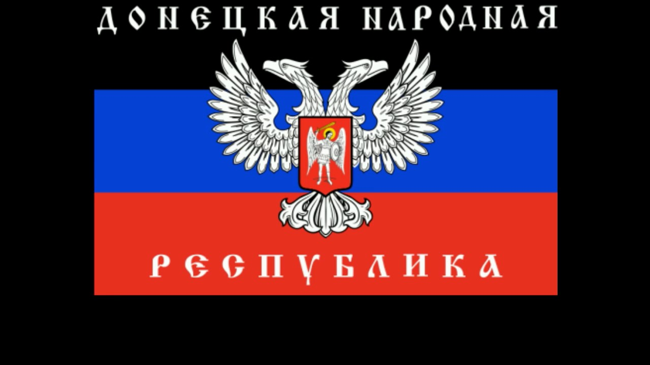 ドネツク人民共和国国歌/立ち上...