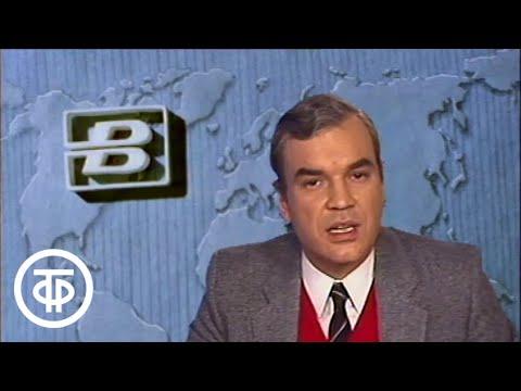 Время. Эфир 15.02.1989