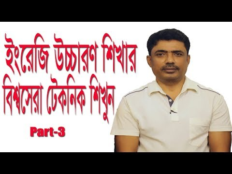 Learn British English Pronunciation in Bengali  The sounds of English Alphabetic Code ( Part : 03 )