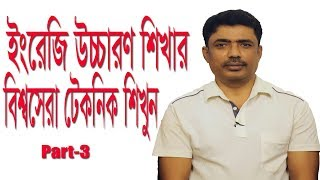 Learn British English Pronunciation in Bengali| The sounds of English Alphabetic Code ( Part : 03 )