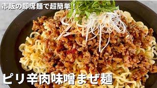 肉味噌まぜ麺|Koh Kentetsu Kitchen【料理研究家コウケンテツ公式チャンネル】さんのレシピ書き起こし