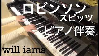ロビンソン/ スピッツ カラオケ ピアノ伴奏