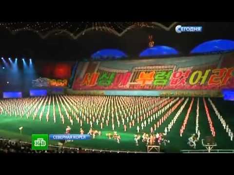 KLDR Arirang 2013 North Korea Северная Корея Ариран