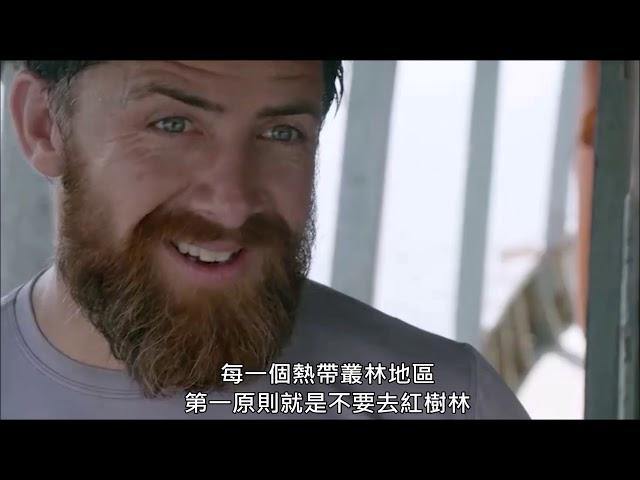 《單挑求生高手》第一集前導:熱帶地區求生第一法則~不要去紅樹林 !!