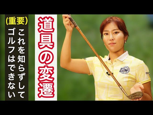 【ゴルフ科学】道具の歴史を見れば、日本のゴルフマーケットの問題点がわかる【サイエンスゴルフ】vol.029