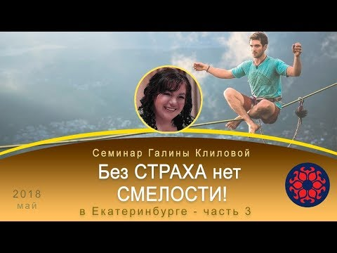 #Страх_и_смелость. СТРАХ порождает СМЕЛОСТЬ!|Семинар 2018 в Екатеринбурге – часть3
