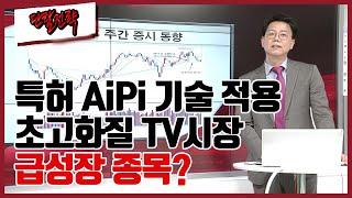 [단칼전략] 특허 AiPi 기술 적용 초고화질 TV시장…