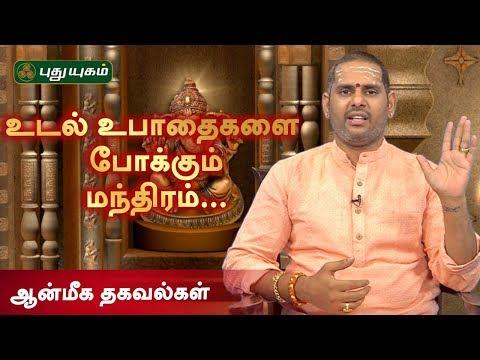 உடல் உபாதைகளை நீக்கும் மந்திரம்...   ஆன்மீக தகவல்கள்   09/07/2019   PuthuyugamTV
