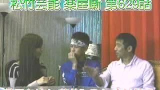 四半世紀「松竹芸能」からの「年収」は「5万円以下」 「貧乏だけど幸せ...