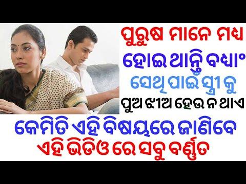 #vasikaran bandhya dosa purusa manankara // tantra vidya