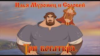 Илья Муромец и Соловей Разбойник - Русские не сдаются! (мультфильм)