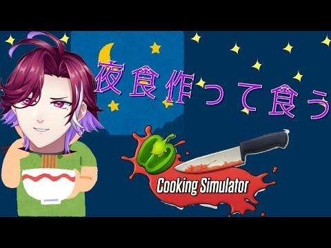 【Cooking Simulator】おなかすいたし飯作っちゃうか~www【朱桐ノア/新人Vtuber】