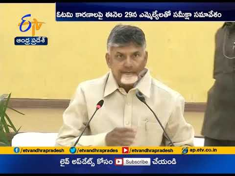 Chandrababu to Hold Review on 29th May | Over Worst Ever Defeat of TDP