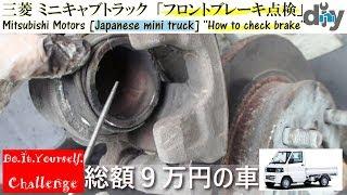 三菱 ミニキャブトラック「フロントブレーキ点検」 /japanese minitruck