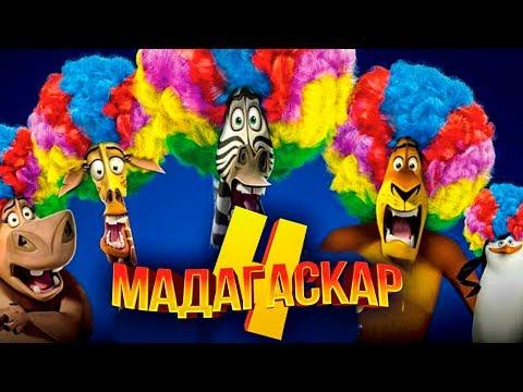 Мадагаскар 4 мультфильм 2018