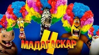 Мадагаскар 4 [Обзор] / [Трейлер на русском полная версия]