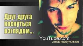 красивые слова о любви на расстоянии... - стихи Артёма Панарина