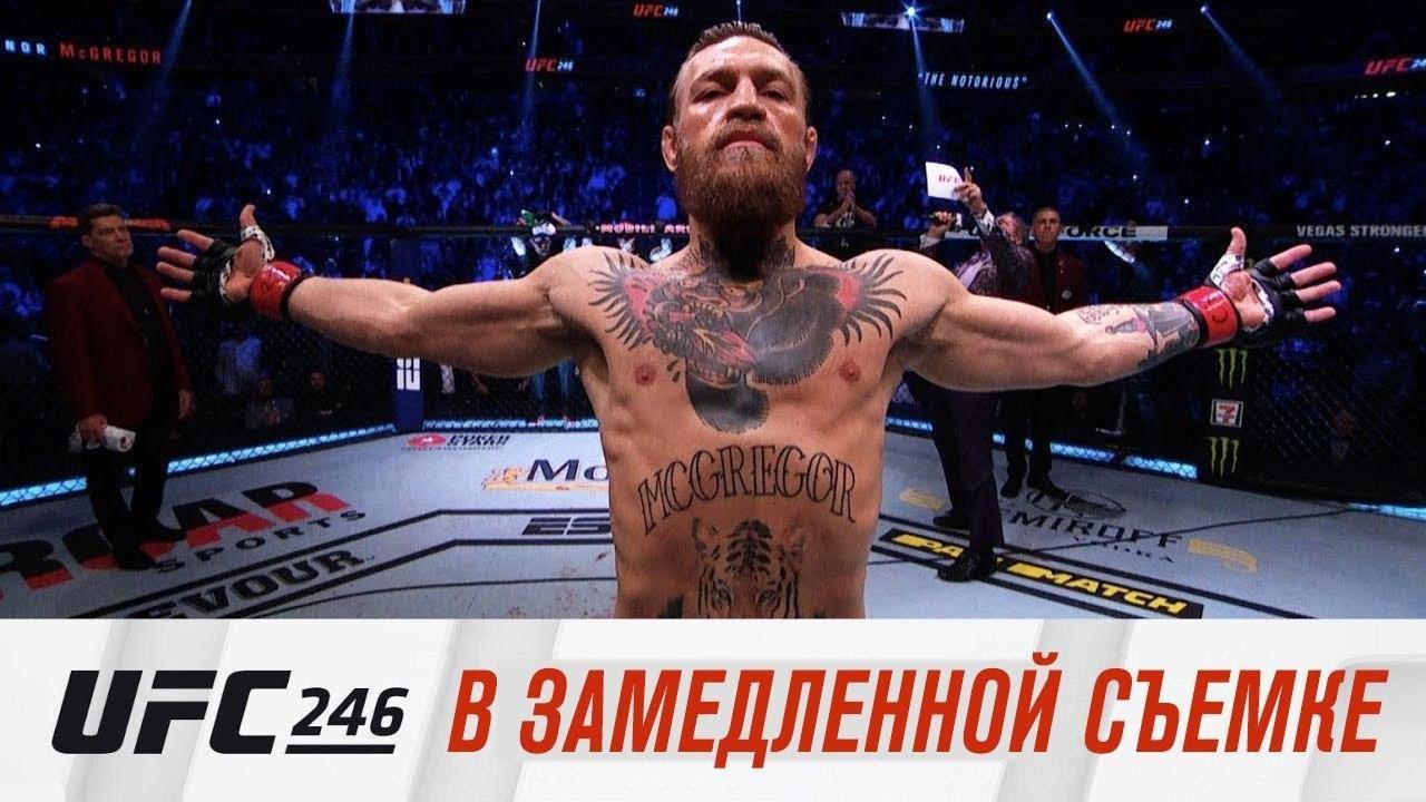 UFC 246: В замедленной съемке