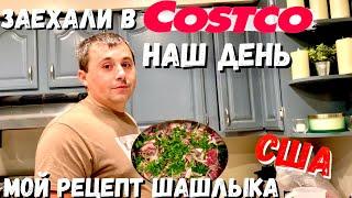 США Заехали в Costco за мясом Мой рецепт шашлыка Наш день