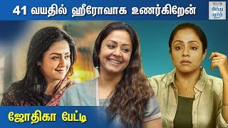i-am-happy-to-feel-like-a-hero-at-41-jyothika-interview-pon-magal-vandhal-jj-fredrick-hindu-tamil-thisai