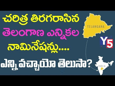 Telangana Elections 2018 : Over **** Nominations Filed For