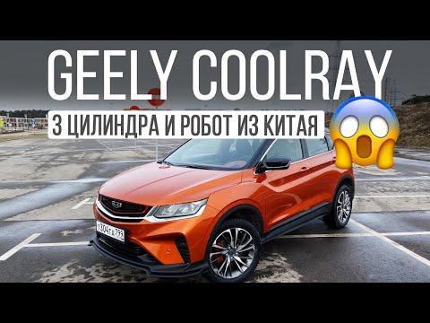 Geely Coolray за 1,5 млн! Вы серьезно?! Обзор самого ожидаемого китайца