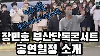 장민호 단독콘서트 부산에서 또 다시 시작! 공연일정 소…