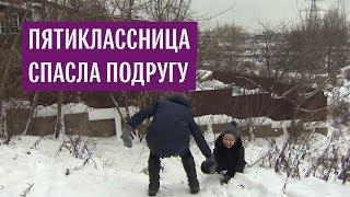 Школьница спасла подругу, провалившуюся под лед