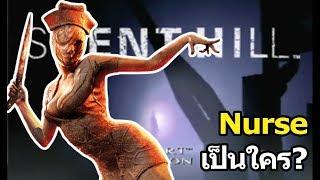 Silent Hill : Nurseเป็นใคร?