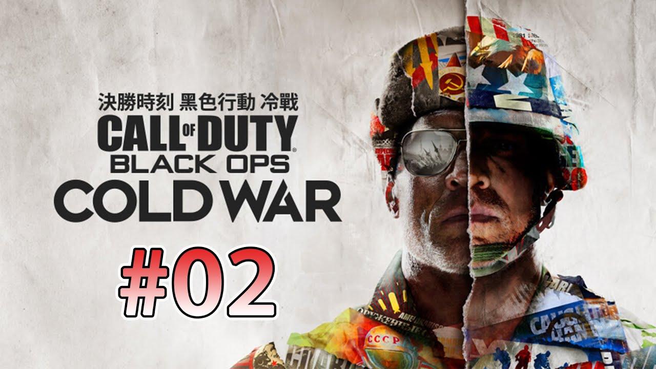 【決勝時刻:黑色行動冷戰】#02 主線劇情通關~  Call of Duty: Black Ops Cold War 直播 Live 
