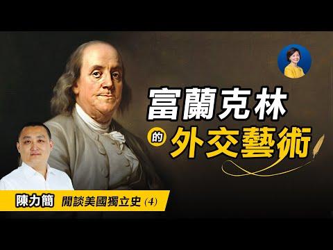 闲谈美国独立史 (4) : 美国建国先父们的故事 (下)